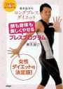 【送料無料】美木良介のロングブレスダイエット 顔も身体も美しくやせるブレスプログラム [ 美...