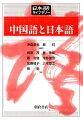 中国語と日本語