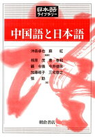 中国語と日本語の詳細を見る