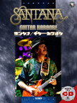 サンタナ/ギター・カラオケ (BEST HIT ARTISTS GUITAR HERO C)