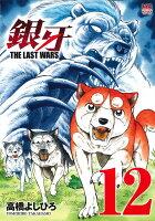 銀牙〜THE LAST WARS〜 12巻