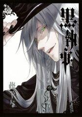 【送料無料】黒執事(14)