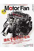 【楽天ブックスならいつでも送料無料】Motor Fan illustrated(vol.107)