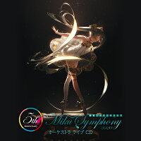 【楽天ブックス限定先着特典】初音ミクシンフォニー〜Miku Symphony2020 オーケストラライブCD(A4クリアファイル(法人別絵柄))