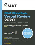 GMAT Official Guide 2020 Verbal Review: Book + Online Question Bank GMAT OFF GD 2020 VERBAL REVIEW [ Gmac (Graduate Management Admission Coun ]