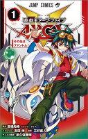 遊☆戯☆王ARC-V(1)