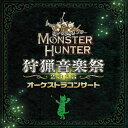 モンスターハンター オーケストラコンサート 狩猟音楽祭201...