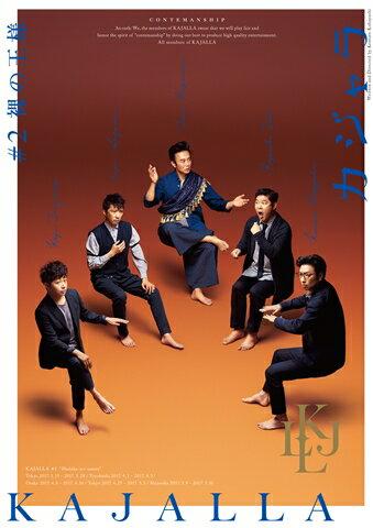 小林賢太郎コント公演 カジャラ♯2 『裸の王様』
