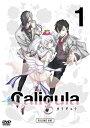 TVアニメ「Caligula-カリギュラー」第1巻 [ 沢城千春 ]