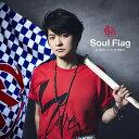 Soul Flag (初回限定盤 CD+DVD) [ 下野紘 ]