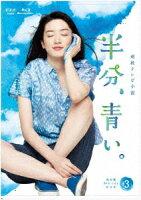 連続テレビ小説 半分、青い。 完全版 Blu-ray BOX3【Blu-ray】