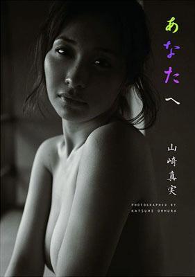 【送料無料】山崎真実写真集『あなたへ』