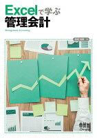Excelで学ぶ管理会計