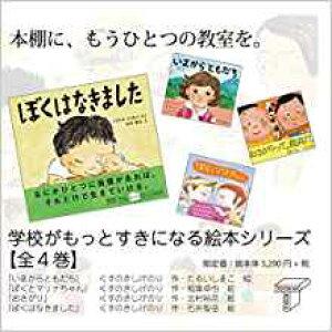 学校がもっとすきになる絵本シリーズ(4巻セット)