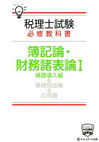税理士試験必修教科書簿記論・財務諸表論(1)