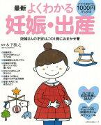 【バーゲン本】最新よくわかる妊娠・出産 Pre-mo Baby-mo1000円ブックス