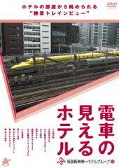 【送料無料】電車の見えるホテルー阪急阪神第一ホテルグループ編ー