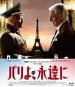 パリよ、永遠に【Blu-ray】(楽天ブックス)