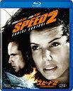 スピード2(日本語吹替完全版)【Blu-ray】 [ サンドラ・ブロック ]
