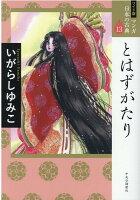 ワイド版 マンガ日本の古典13 とはずがたり