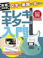 【動画対応版】文字と楽譜が大きい エレキギター入門