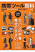 【送料無料】携帯ツール百科