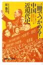 一冊でつかめる!中国近現代史 人民と権力と腐敗の170年 激動の記録 (講談社+α新書) [ 荘 魯迅 ]