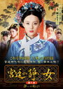 宮廷の諍い女DVD-BOX第1部 [ スン・リー ]