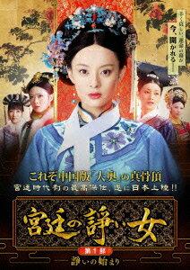 【送料無料】宮廷の諍い女DVD-BOX第1部 [ スン・リー ]