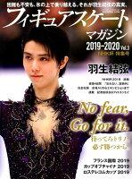 フィギュアスケートマガジン2019-2020(Vol.3)