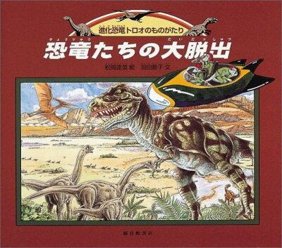恐竜たちの大脱出
