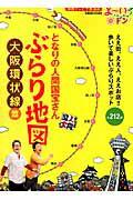 【楽天ブックスならいつでも送料無料】となりの人間国宝さんぶらり地図(大阪環状線篇)