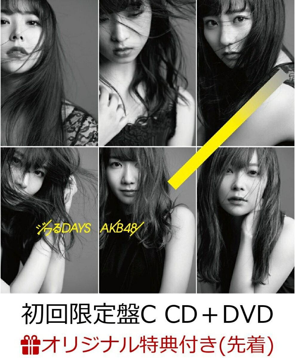 CD, その他 DAYS ( CDDVD Type-C) () AKB48