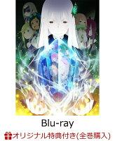 【楽天ブックス限定全巻購入特典】Re:ゼロから始める異世界生活 2nd season 6【Blu-ray】(オリジナルアクリル置き時計)