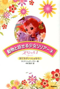 リリアーネ スペシャル タニヤ・シュテーブナー