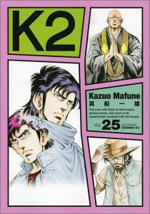 K2(25) [ 真船一雄 ]