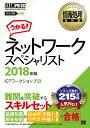 情報処理教科書 ネットワークスペシャリスト 2018年版 (EXAMPRESS) [ ICTワークショップ ]