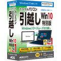 ファイナルパソコン引越し Win10特別 LANクロスケーブ...