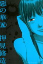 惡の華 5 (講談社コミックス) [ 押見 修造 ]