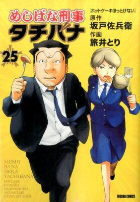 めしばな刑事タチバナ 25 (トクマコミックス) [ 坂戸佐兵衛 ]