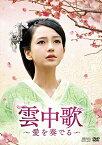 雲中歌〜愛を奏でる〜 DVD-BOX2 [ アンジェラ・ベイビー ]