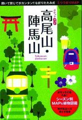 【送料無料】ポケットMAP高尾山・陣馬山