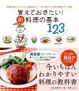 覚えておきたい! 新・料理の基本123 (別冊エッセ)