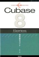 Cubase 8 Series徹底操作ガイド