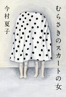 『むらさきのスカートの女』の画像