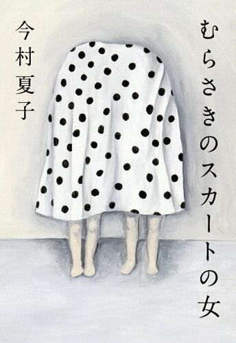 むらさきのスカートの女