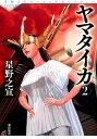 ヤマタイカ(2) 星野之宣スペシャルセレクション5 (希望コミックス) [ 星野之宣 ]