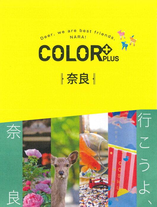 奈良 (COLOR PLUS)