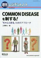 COMMON DISEASEを制する!
