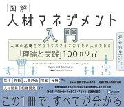 図解 人材マネジメント 入門 人事の基礎をゼロからおさえておきたい人のための「理論と実践」100のツボ